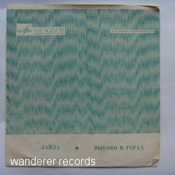 TOM JONES, RITA PAVONE - 0001439 Soviet flexi - Flexi