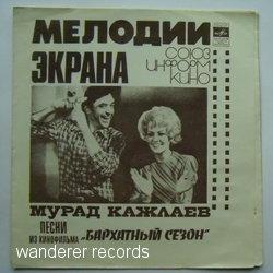 KAZHLAEV,MURAD - Songs from movie Barkhatnyj sezon - ソノシート