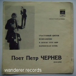 CHERNEV,PETER - Peter  CHERNEV sings - Flexi