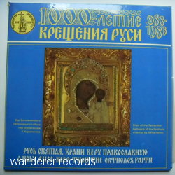 MILLENIUM OF BAPTISM IN RUSSIA SERIES - O holy Russ, keep thou the orthodox faith - LP x 2