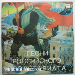 VARIOUS ARTISTS - Proletarian Songs
