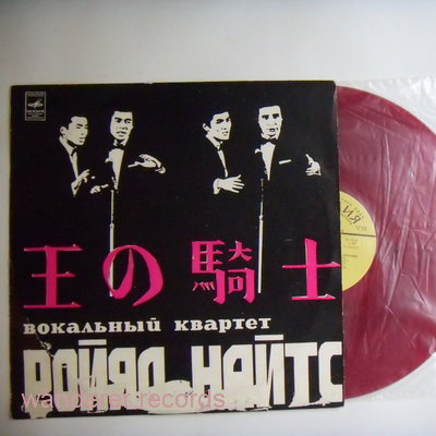 ROYAL KNIGHTS & Teruko  OOBA - 028408 USSR megarare coloured vinyl
