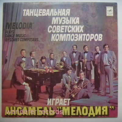 MELODIA ENSEMBLE - Dance music of Soviet composers