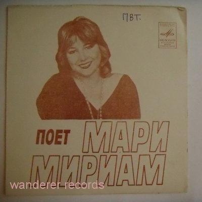 MYRIAM,MARIE - 08561 Soviet flexi - Flexi