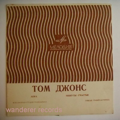 TOM JONES - 0001685 1960s Soviet flexi - Flexi