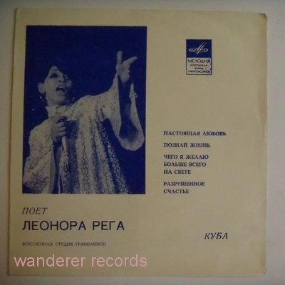 REGA,LEONORA - Melodies of friends 71 - Flexi