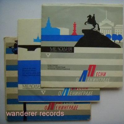 KELMENT, HIL, OTS, RADIO ORCHESTRA - Songs of Leningrad - 7inch (EP) x 2