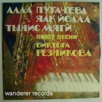 PUGACHEVA,ALLA TONIS MAGI, JAZZ-COMFORT - Victor Reznikov songs AUTOGRAPHED - 7inch (EP)