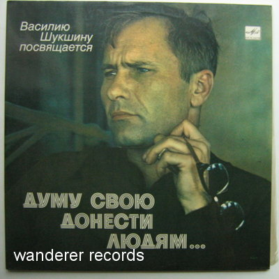 VYSOTSKY,Vladimir - Vasily Shukshin dedication