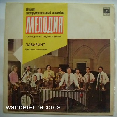 MELODIA ENSEMBLE - Labyrinth - jazz funk LP