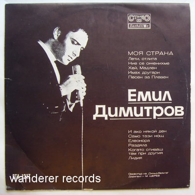 DIMITROV,Emil - My Country