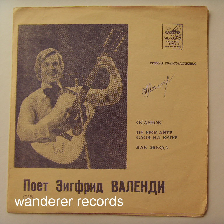 WALENDY,Siegfried - 0003181, USSR flexi