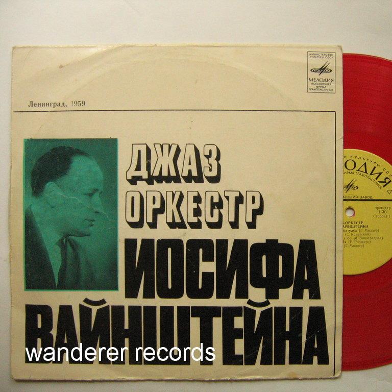 vainstein josef jazz orchestra of josef vainstein leningrad 1959 coloured vinyl for sale. Black Bedroom Furniture Sets. Home Design Ideas