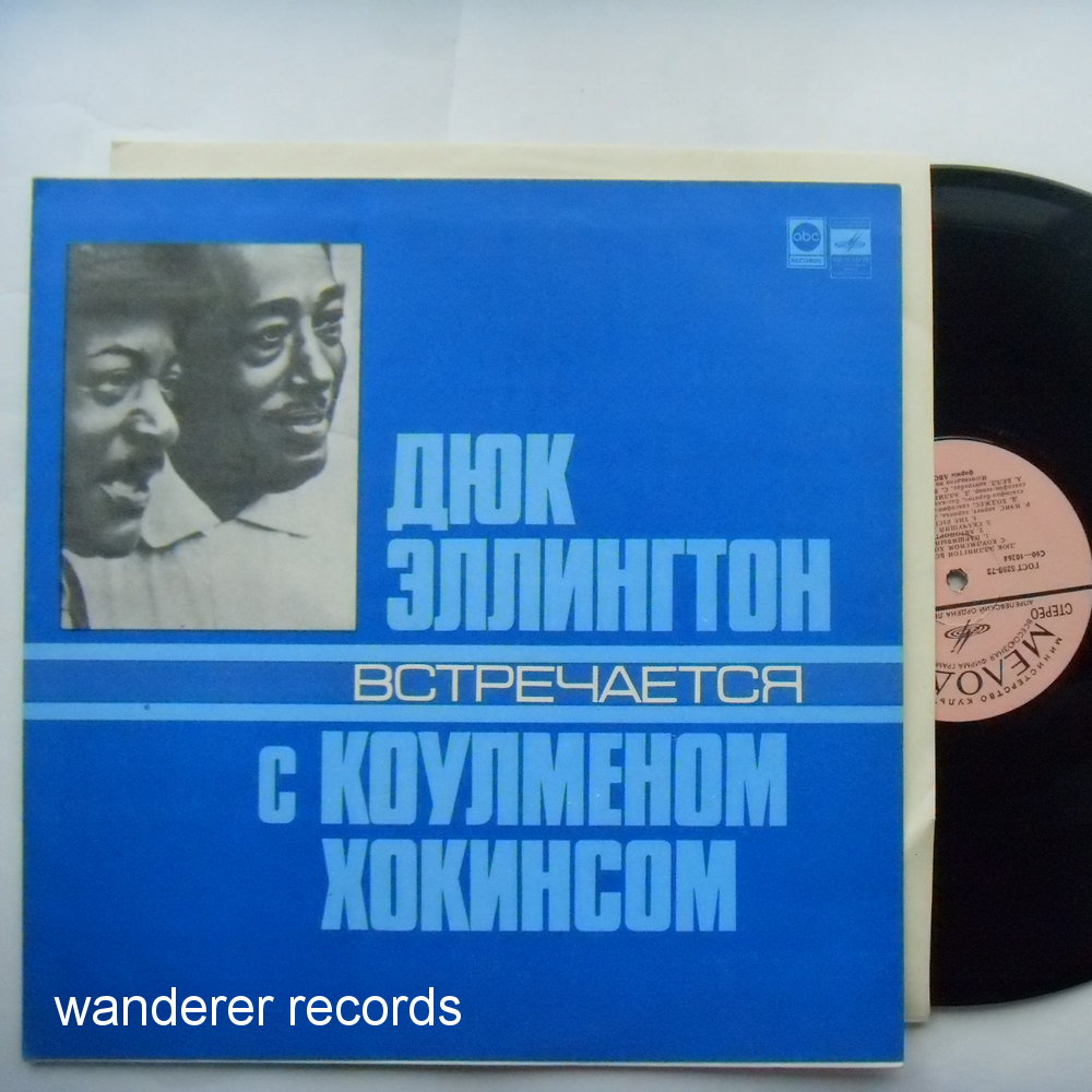 Coleman HAWKINS, Duke ELLINGTON - 10263 Soviet LP Ellington meets Hawkins