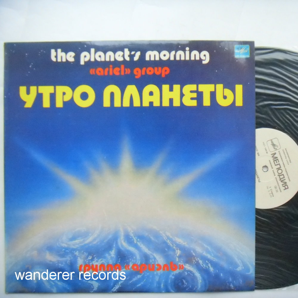 ARIEL - The planet's morning - unplayed