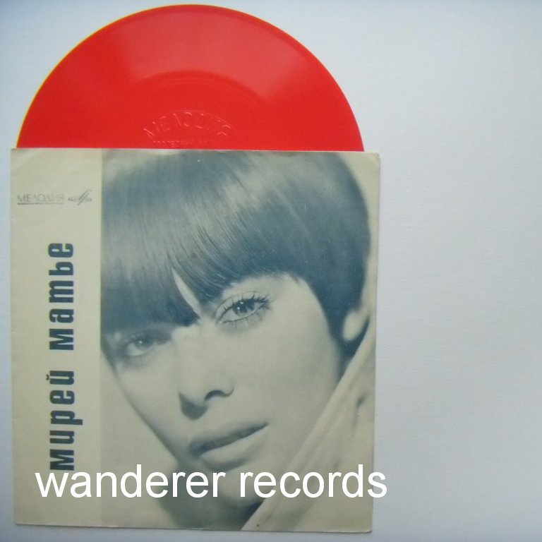Mireille Mathieu - 0001203 Soviet flexi, red record.