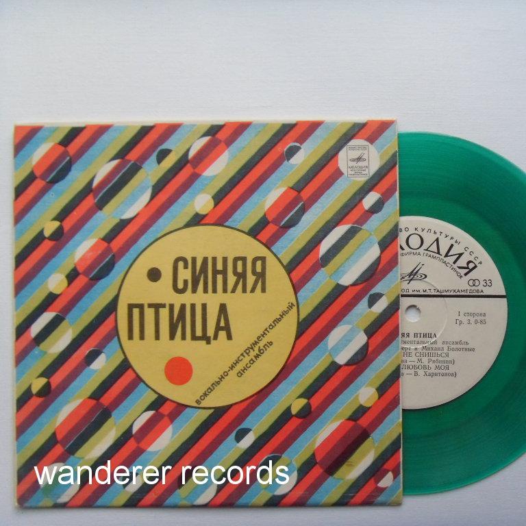 SINYAYA PTITSA - Tashkent press 08213 EP, coloured vinyl - 7inch (EP)
