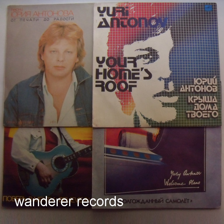 Yury ANTONOV - Your homes roof, Believe in Dream etc. 4LP