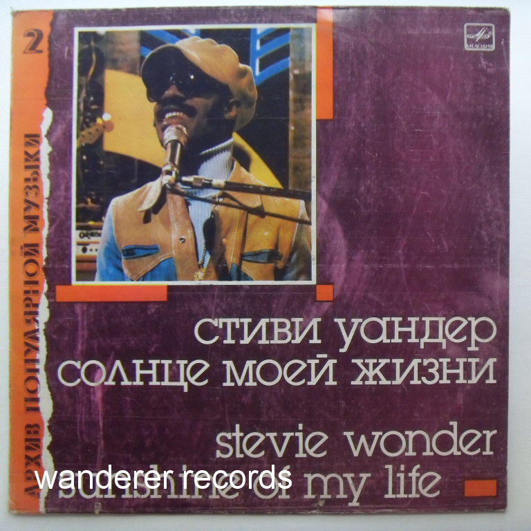 Stevie WONDER - Sunshine Of My Life - rare Georgian pressing