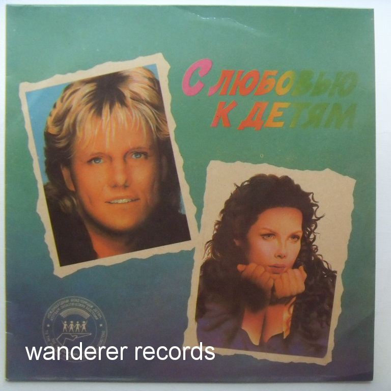 Dieter BOHLEN, C.C.Catch, Key ZERO, Daimyo JACKSON, Andy MARC, FRESH & FLY, BACK TO FUN, Gino CASTELLI - With Love to Children