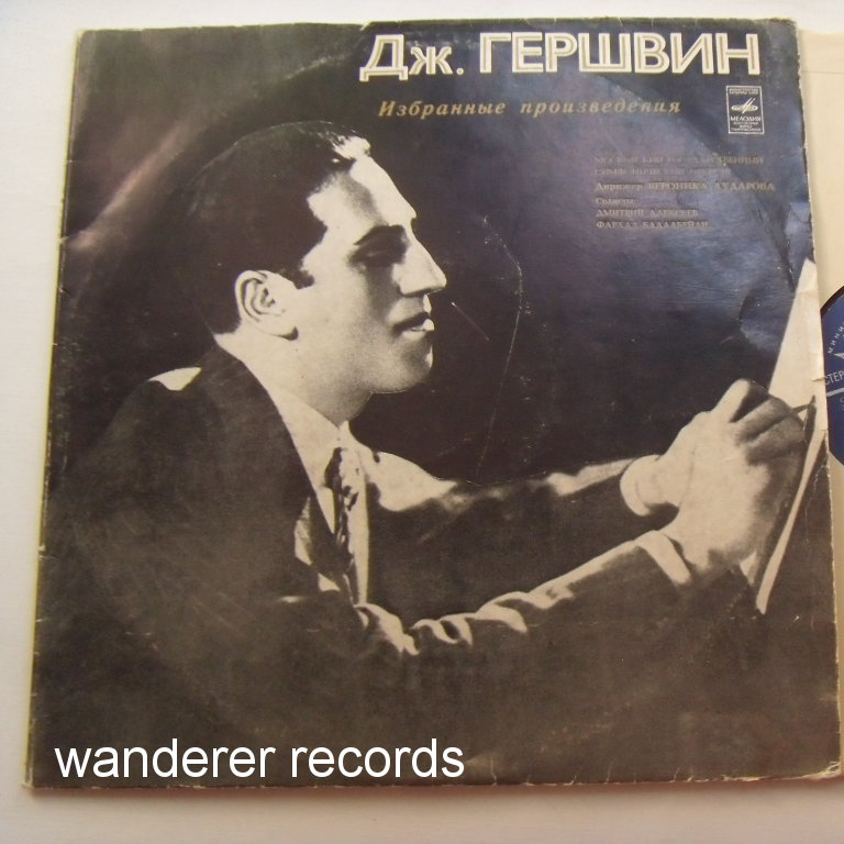 Veronika DUDAROVA & MOSCOW STATE ORCHESTRA - Gershwin double LP