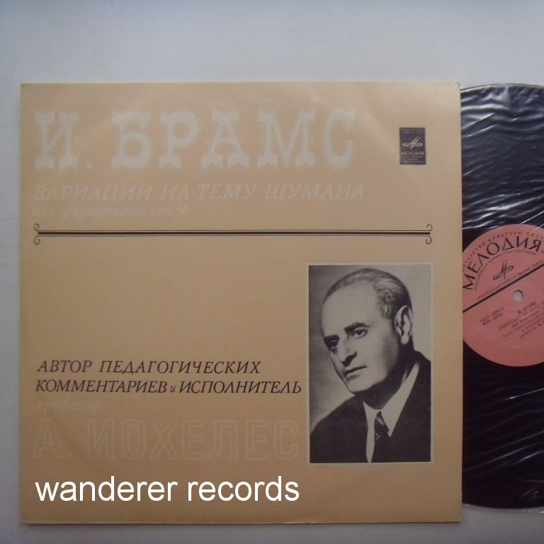 Alexander IOKHELES - Brahms piano variations on themes of Schumann op.9 educational LP