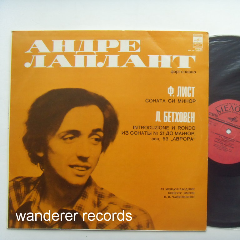 Andre LAPLANTE - In Moscow, June 1978. Liszt Piano Sonata in B minor, Beethoven Rare LP