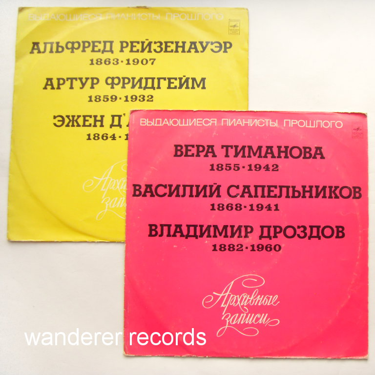 TIMANOVA, SAPELNIKOV, DROZDOV, FRIEDHEIM, REISENAUER, D ALBERT - Outstanding pianists of the past 2LP