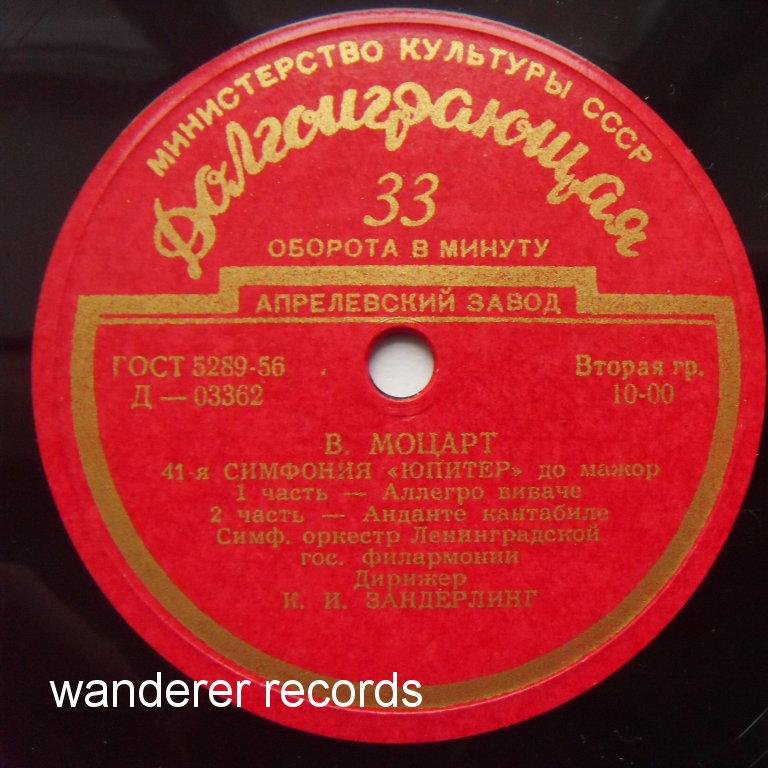 SANDERLING - Mozart Symphony No  41 (Jupiter)