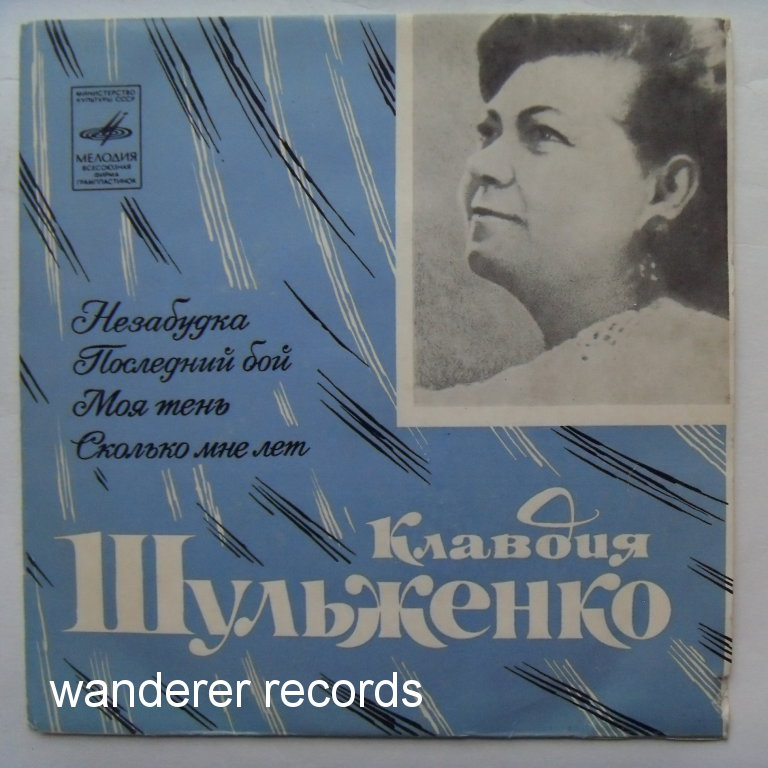 KLAVDIYA SHULZHENKO - Fight for Berlin' moovie song and other WWII and patriotic songs. - 7inch (EP)