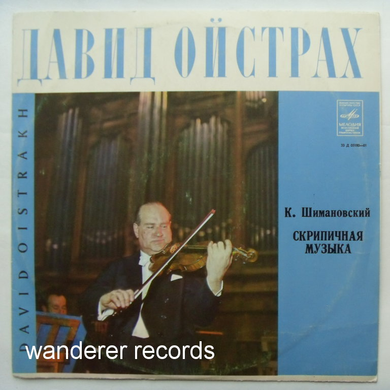 David OISTRAKH, YAMPOLSKY, SANDERLING - Szymanowski Sonata in D minor, Violin concerto op.35