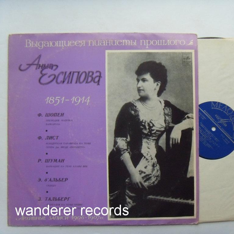 ANNA ESIPOVA - 1906-1907 recordings Chopin, Liszt, Schumann, D Alber, Thalberg RARE NM LP - LP