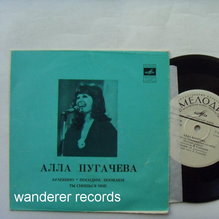 ALLA PUGACHOVA PUGACHEVA - Harlequin - Arlekino - 45T (EP 4 titres)