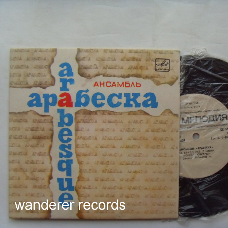 ARABESQUE SANDRA - Arabeska - rare uzbek EP, unique cover design