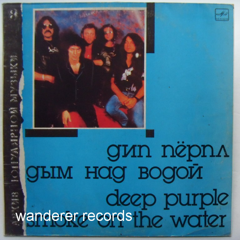 DEEP PURPLE - Smoke over water - rare Georgian LP