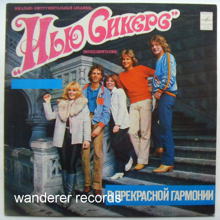 NEW SEEKERS - In sweet harmony rare UZBEKISTAN vinyl LP, priced 3.25