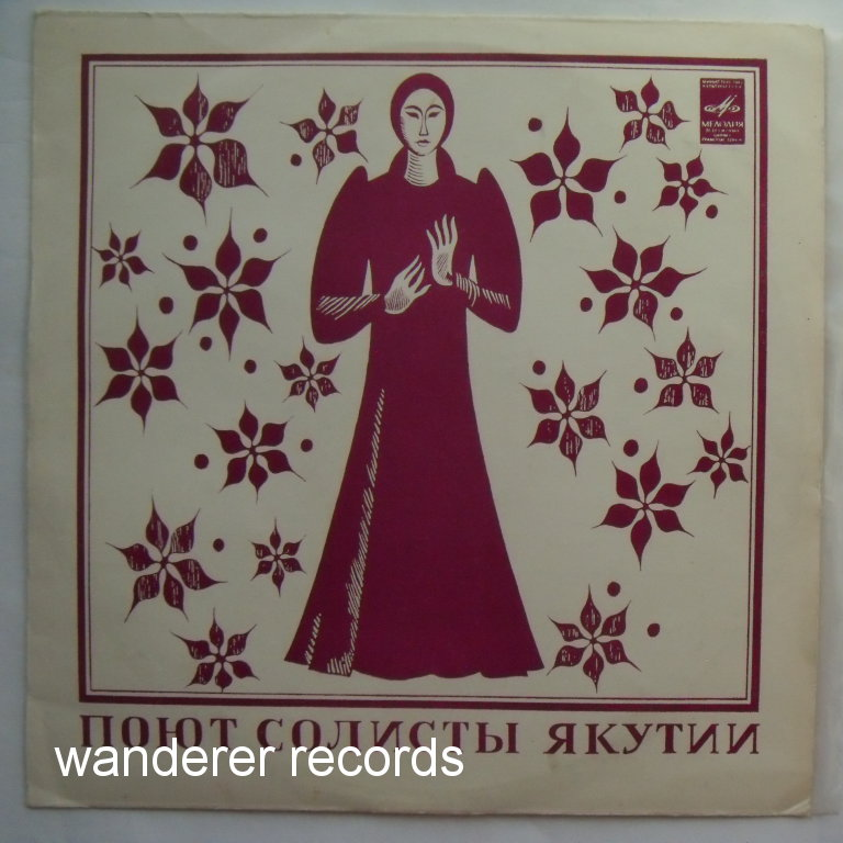 VARIOUS ARTISTS - Yakutian songs RARE ETHNIC LP!