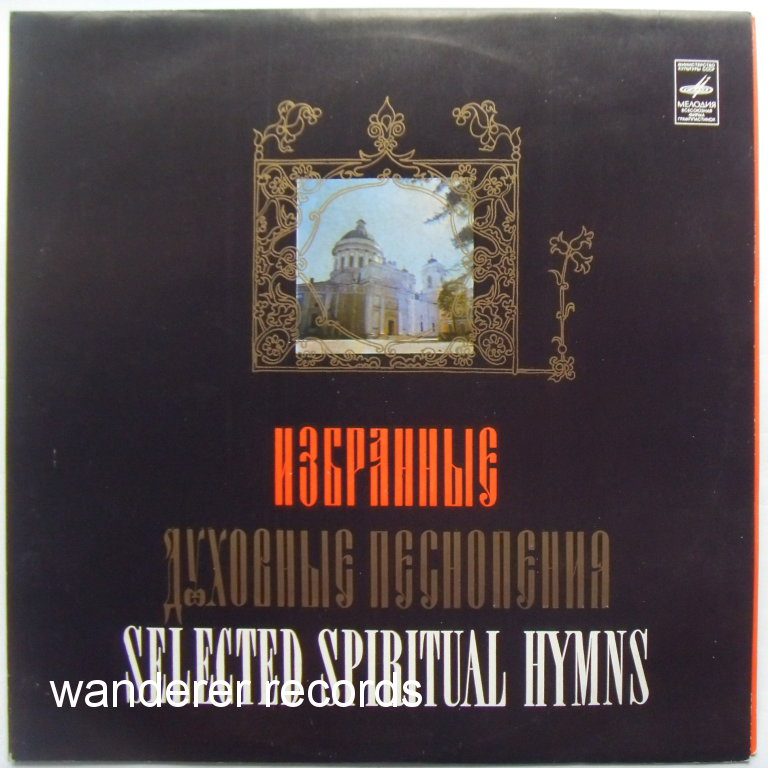 LENINGRAD METROPOLITANATE CHOIR, CHOIR OF THE TRINITY-ST.SERGIUS LAURA - Selected Spiritual Hymns 2LP Baptism