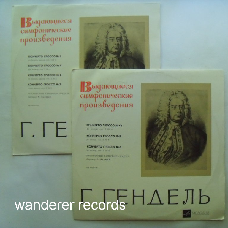 BARSHAI & MOSCOW CHAMBER ORCHESTRA - Handel Concerto grosso No. 1,2,3,4,4a,5,6. 2LP
