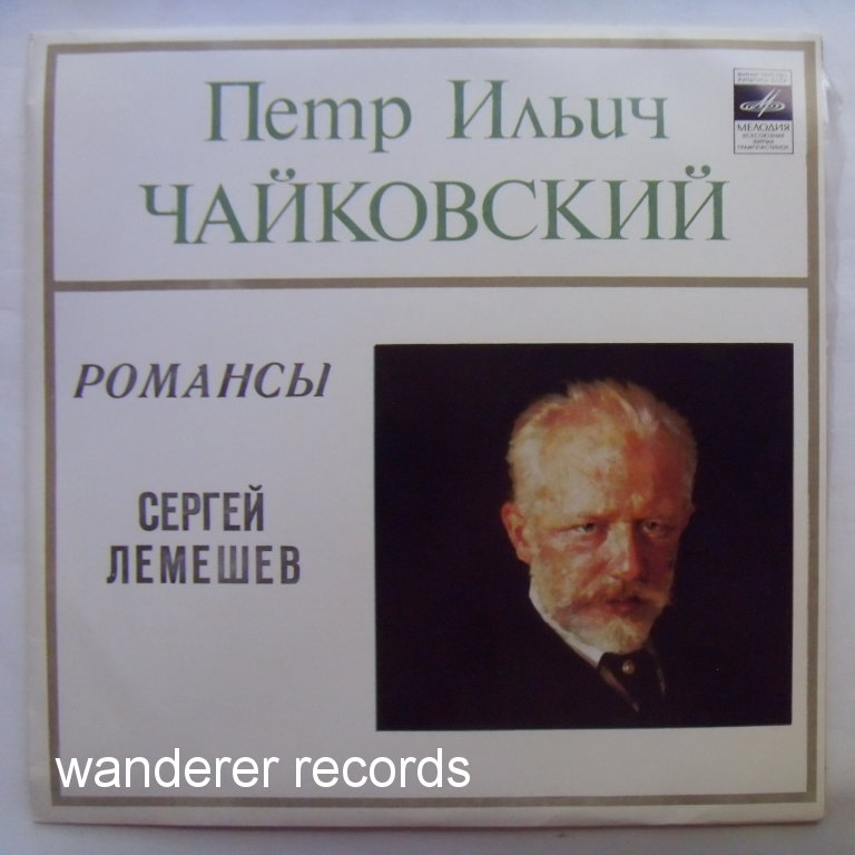 LEMESHEV tenor, Naum Walter piano - Romances of Tchaikovsky, rare edition, 500 only