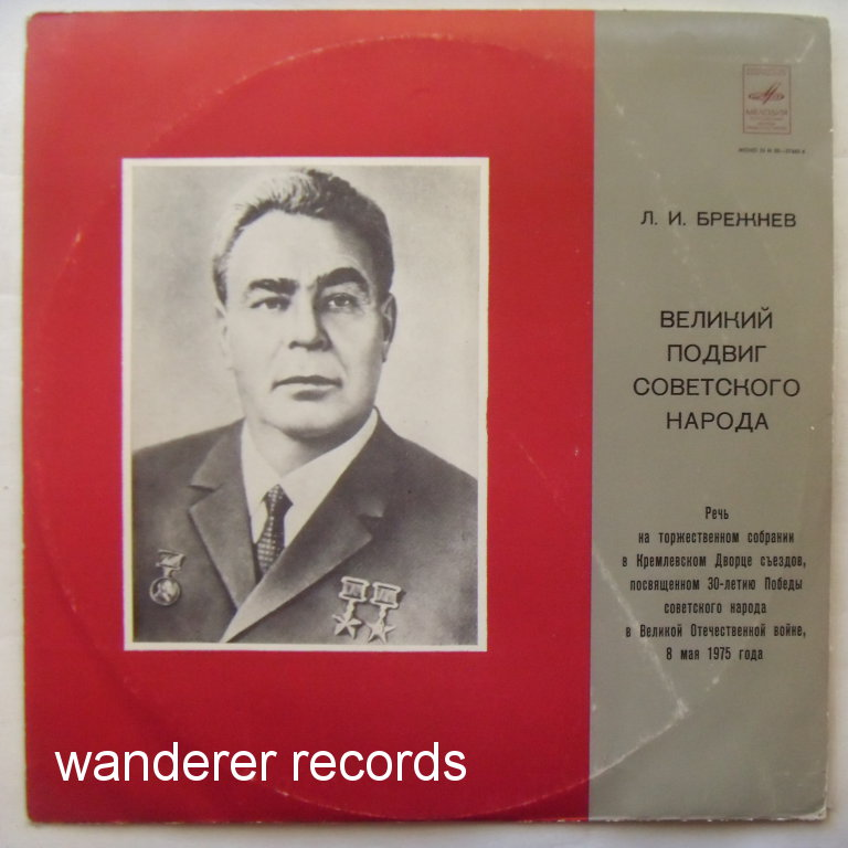 Leonid BREZHNEV - Great feat of Soviet people - USSR Communist Party Leader speech
