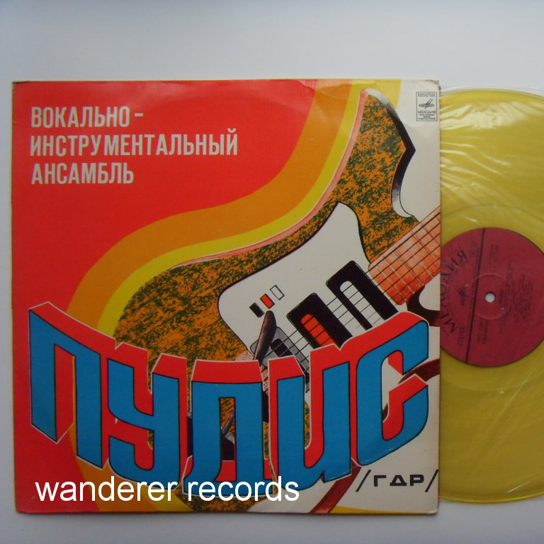 PUHDYS - Rare colored vinyl Uzbek LP