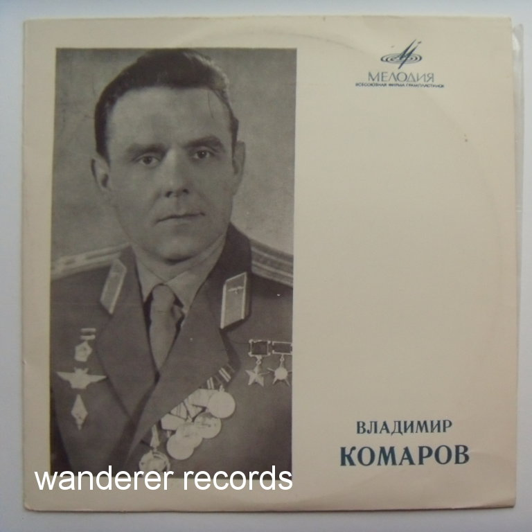 VARIOUS ARTISTS - Vladimir KOMAROV in Space (Cosmos)
