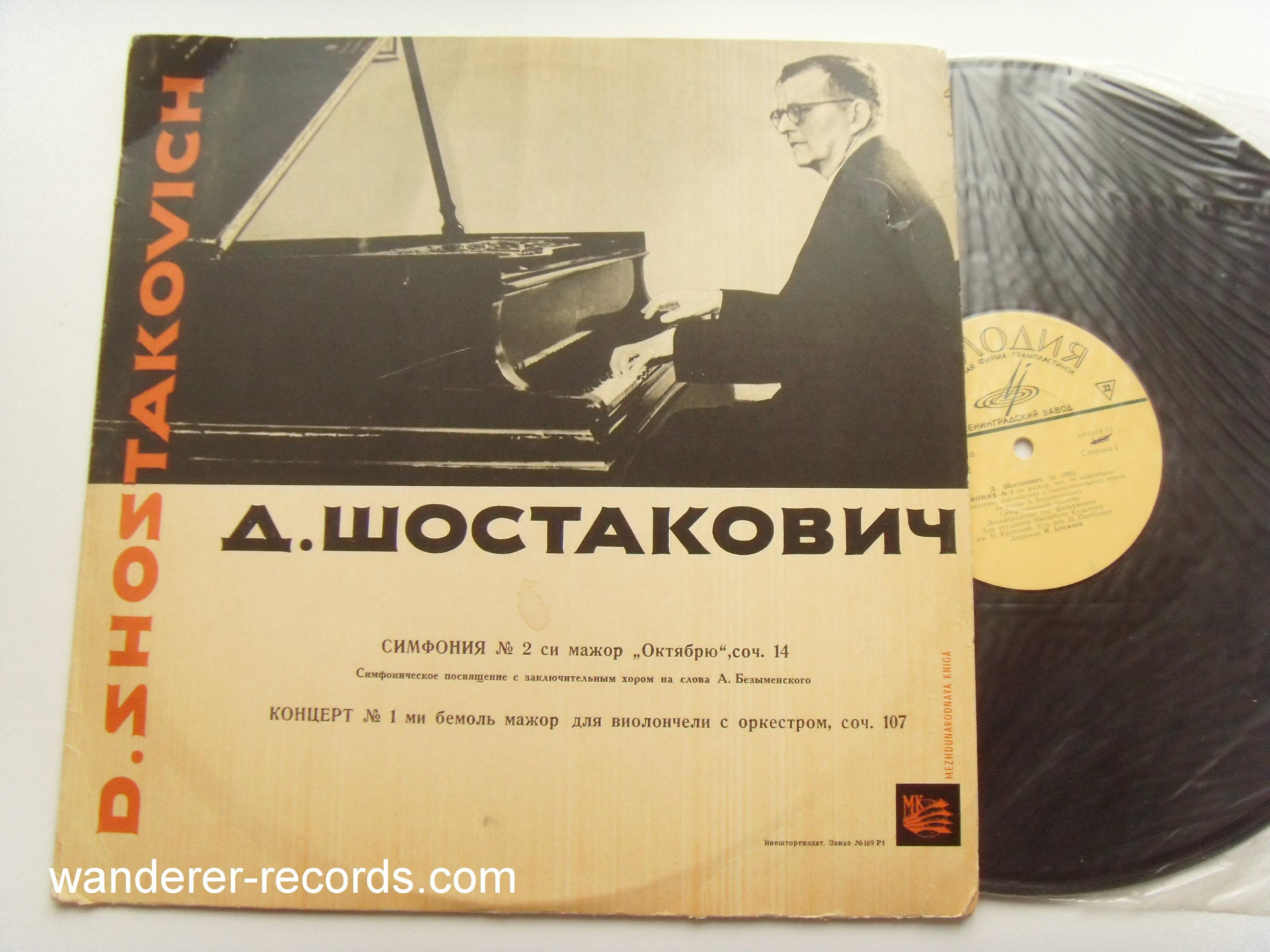 KHOMITSER cello, BLAZHKOV, ROZHDESTVENSKY - Shostakovich