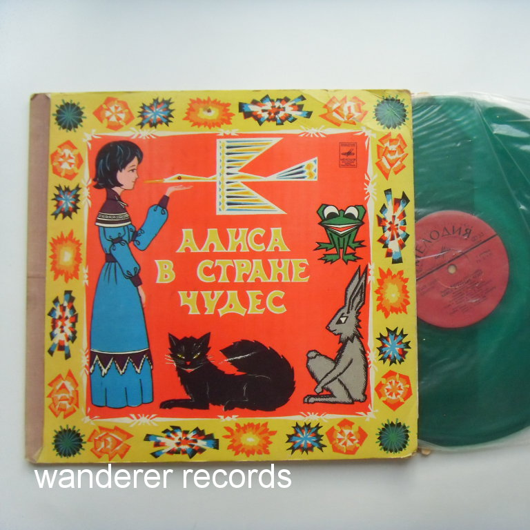 VYSOTSKY - Alice in Wonderland.  2LP very rare uzbek coloured vinyl!