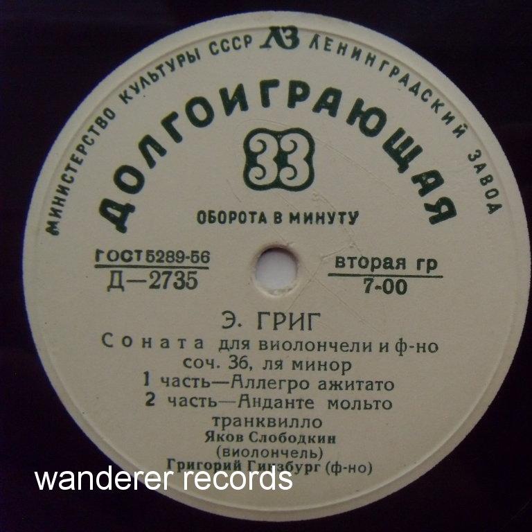 JAKOV SLOBODKIN & GRIGORI GINSBURG - Grieg Sonata for cello and piano Op. 36 RARE - 10''