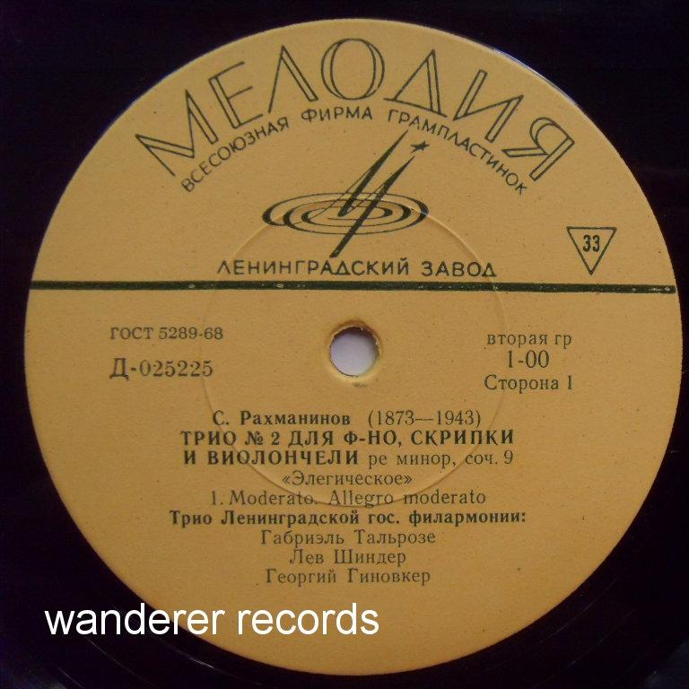 GABRIEL TALROSE, LEV SHINDER, GEORGI GINOVKER - Rachmaninov Trio No.2 for piano, violin & cello. - LP