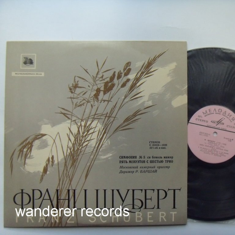 BARSHAI & MOSCOW CHAMBER ORCHESTRA - Schubert Symphony No. 5, 5 Minuets with 6 Trios 1st stereo - LP
