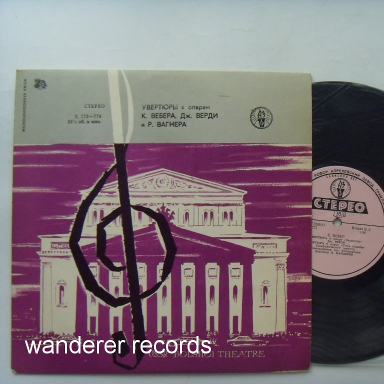 ORCHESTRA OF LENINGRAD PHILHARMONY cond. NAIDENOV - Weber Euryanthe, Verdi La forza del destino, Wagner  Flying Dutchman overtures RARE 1st STEREO