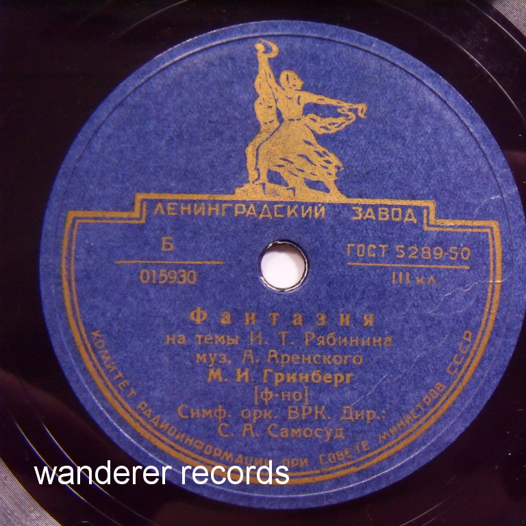 Maria GRINBERG - Arensky Fantasy on Ryabinin themes 78 rpm